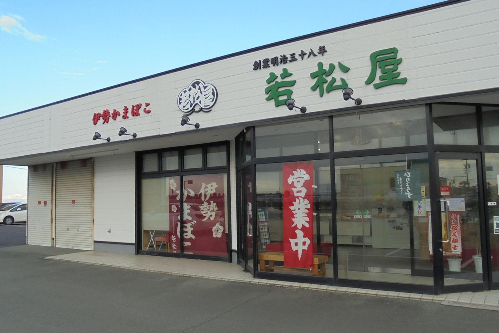 若松屋宮川店