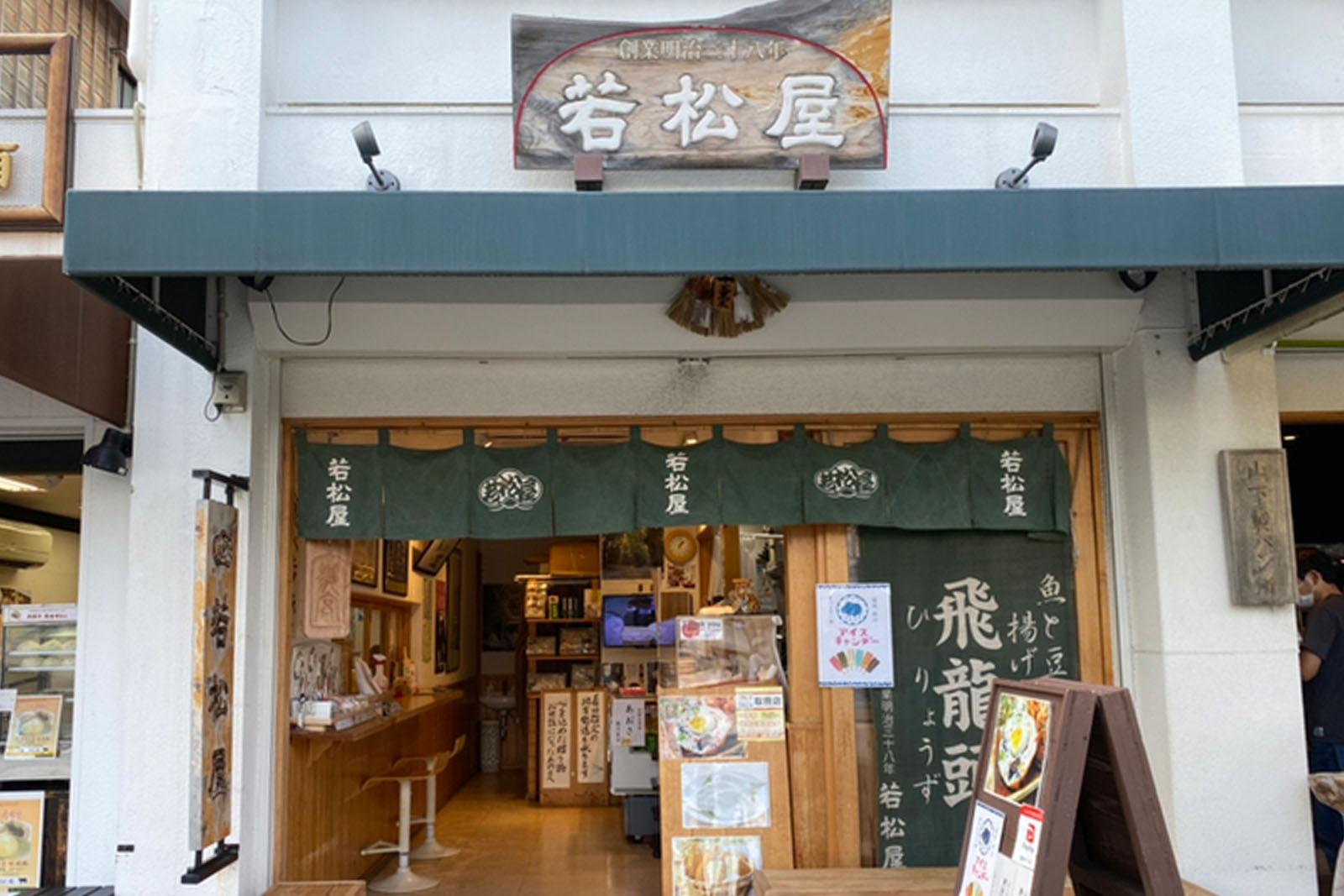若松屋外宮店