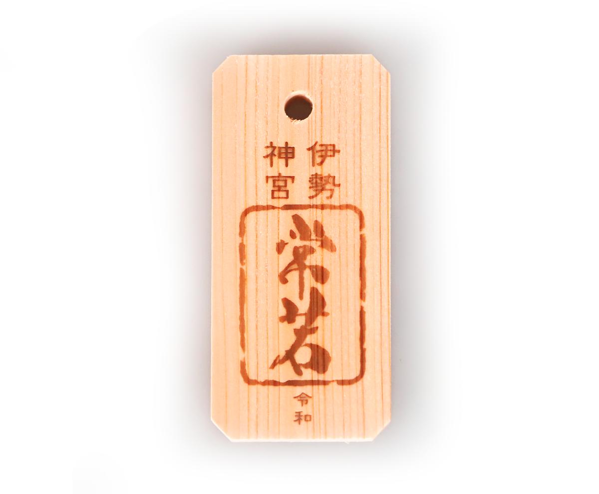 参宮木札「常若」(とこわか)